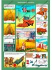 Безопасность работ в сельском хозяйстве комплект из 5 плакатов