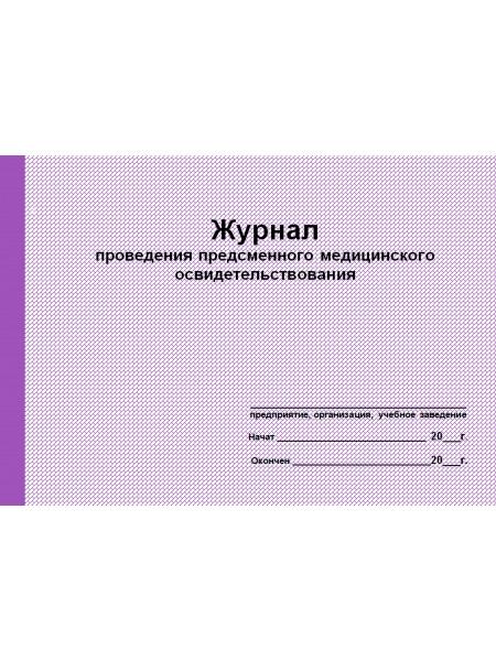 Журнал проведения предсменного медицинского освидетельствования