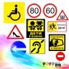 Автомобильные знаки (16)