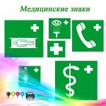 Медицинские знаки