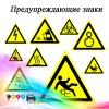 Предупреждающие знаки (39)
