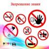 Запрещающие знаки (48)