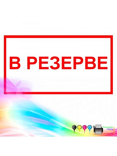 В РЕЗЕРВЕ