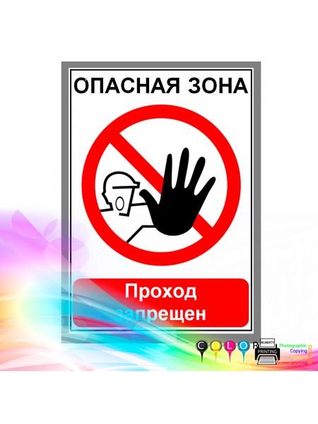 Опасная зона Проход запрещен