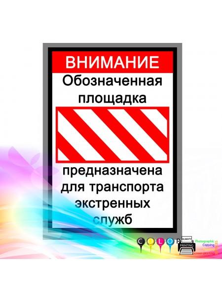 Внимание Обозначенная площадка предназначена для транспорта экстренных служб