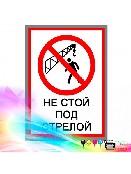 Не стой под стрелой