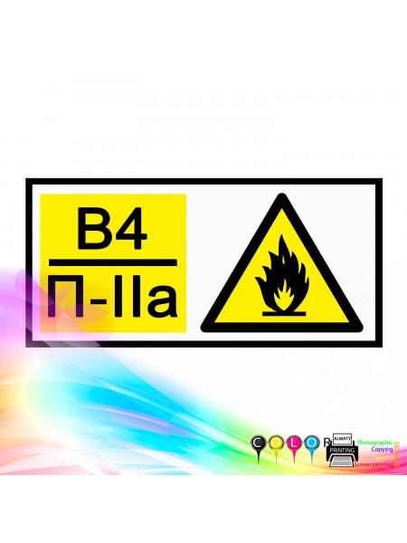 В4П-IIa