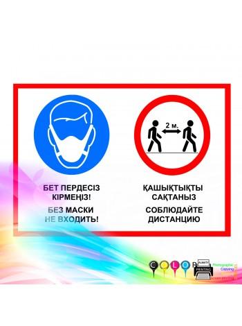 Без маски не выходить, Соблюдайте дистанцию!