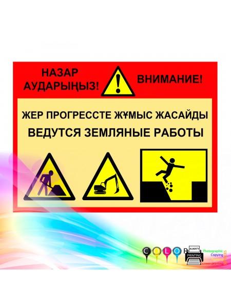 Внимание! Ведутся земляные работы
