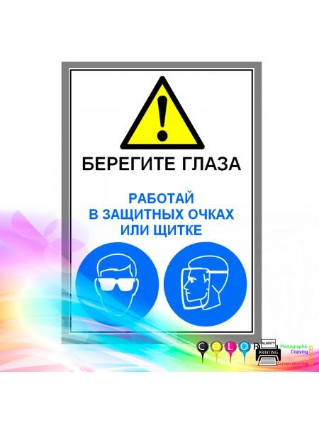 Берегите глаза! Работай в защитных очках и щитке