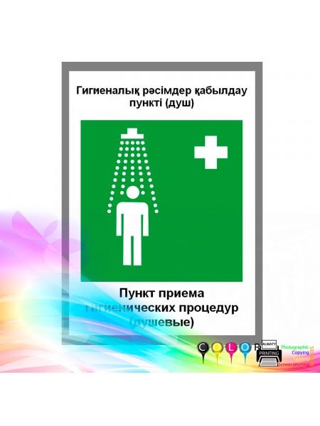 Пункт приема гигиенических процедур (душевые)