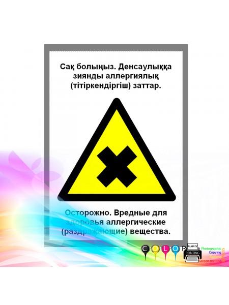 Осторожно. Вредные для здоровья аллергические (раздражающие вещества)