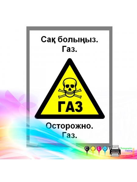 Осторожно. Газ