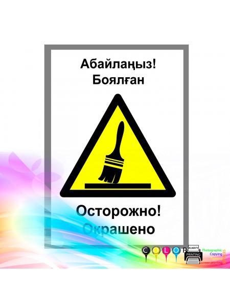 Осторожно! Окрашено