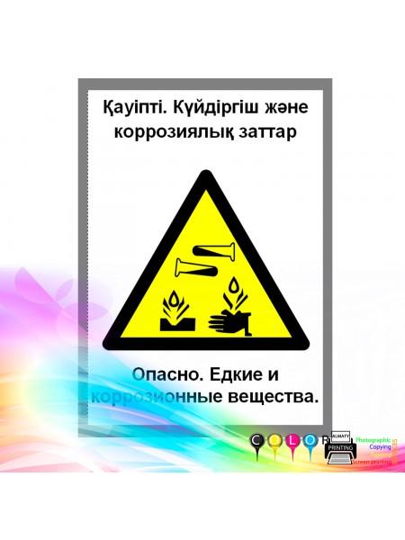 Опасно. Едкие и коррозионные вещества