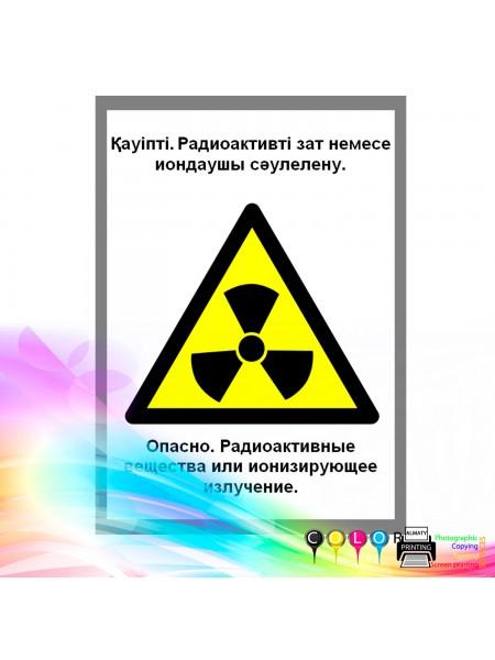 Опасно. Радиоактивные вещества или ионизирующее