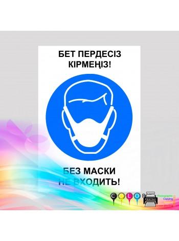 Без маски не выходить