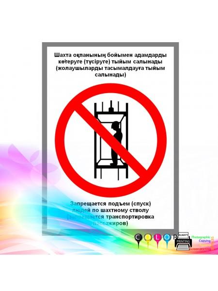 Запрещается подъем (спуск) людей по шахтному стволу (запрещается) транспортировка пассажиров