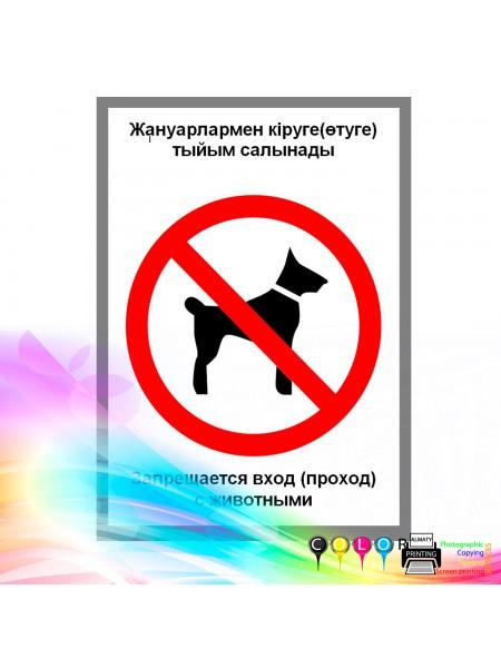 Запрещается вход (проход)  с животным