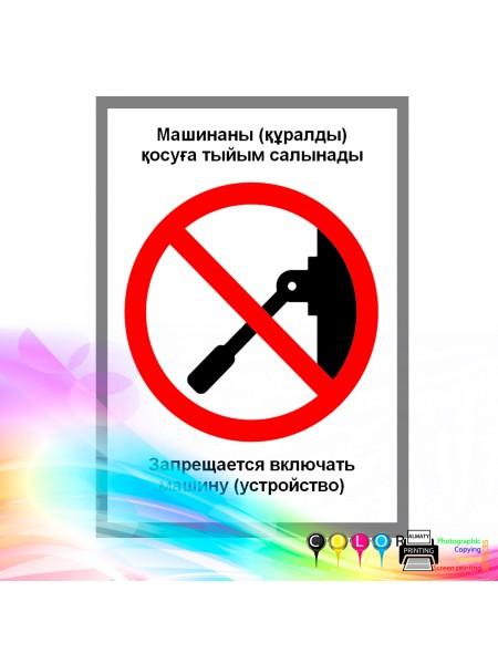 Запрещается включать машину (устройство)