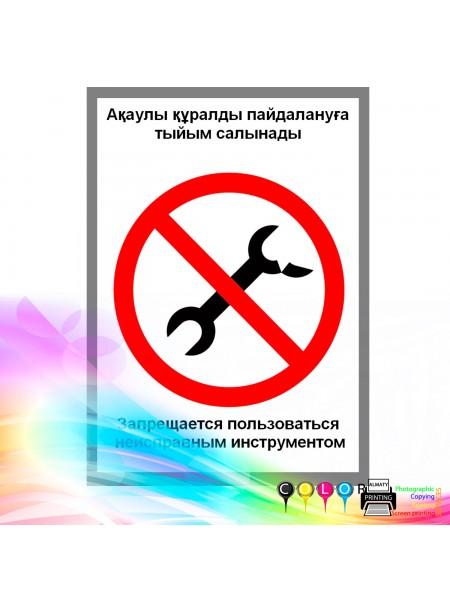 Запрещается пользоваться неисправным инструментом