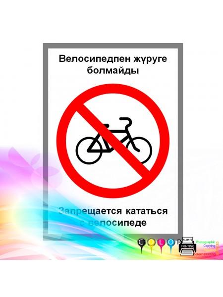 Запрещается кататься с велосипеде