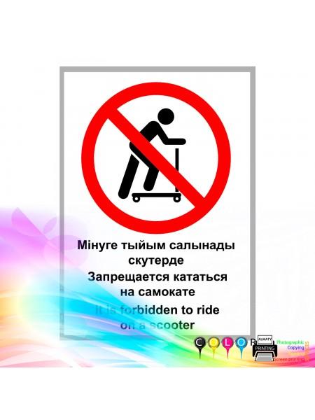 Запрещается кататься на самокате
