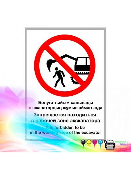 Запрещается находиться в рабочей зоне экскаватора