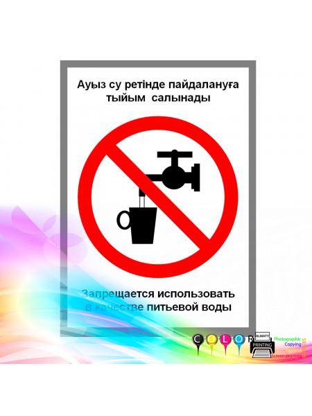 Запрещается использовать качестве питьевой воды