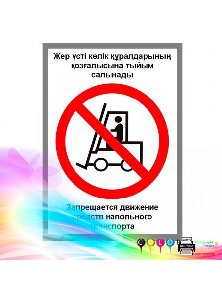 Запрещается движение средств напольного